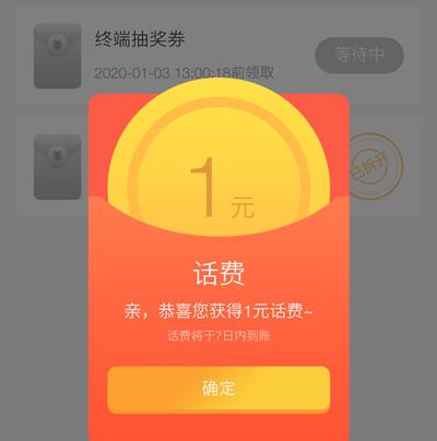 中国电信手机号免费领取1-5元红包