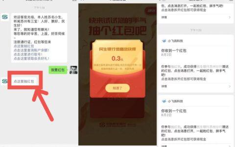 """微信关注""""民生银行苏州分行""""->回复""""我要红包""""->推"""