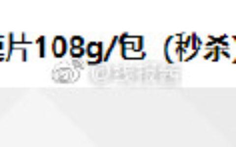 1元 【大英子粉丝专享】小馍片108g/包(秒杀)福利【