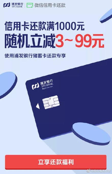 【浦发银行】使用浦发银行储蓄卡还款满1000元随机立减