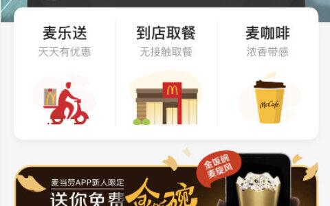 【麦当劳】下载app首页可领金饭碗麦旋风兑换券5.26-27