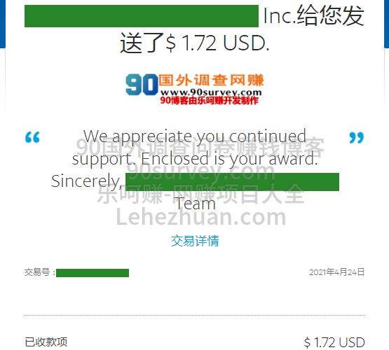 近期本站某国外问卷网站收到一批小刀paypal现金奖励。