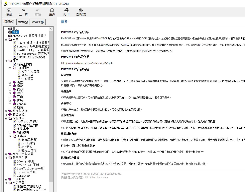 phpcms v9用户手册 chm版 下载