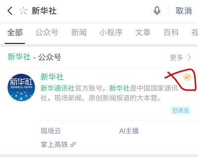 关注新华社微信公众号领取1GB中国移动流量