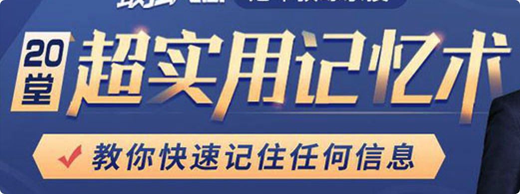 《最强大脑》冠军教练袁文魁亲授:20堂超实用记忆术,教你快速记住任何信息!
