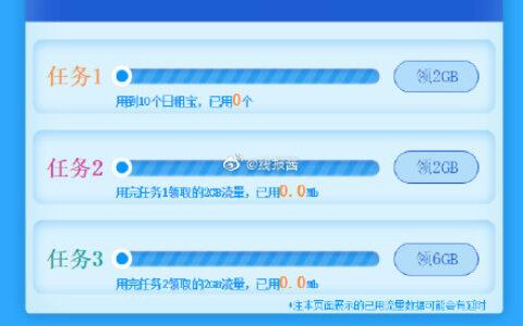 """腾讯王卡特邀用户免费领取10G全国流量,微信关注""""腾"""