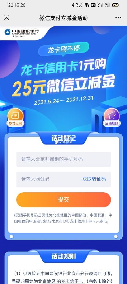 如有北京建行信用卡,可1购25立减金