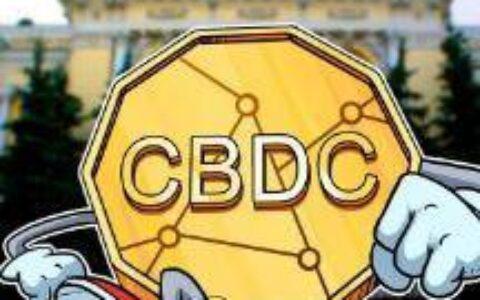 火链科技研究院:CBDC是数字经济时代货币发展的新形态