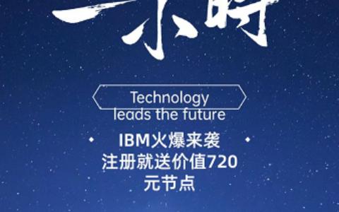 IBM云计算:注册送价值720元体验节点,每天签到释放0.3U,团队推广收益!