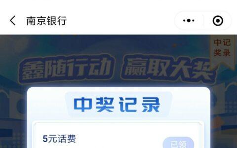 南京银行小水