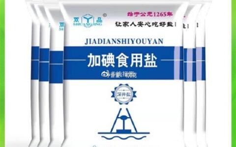 双晶加碘食盐400g×6袋【9.9】【包邮】双晶食用深井盐
