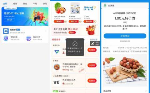 """部分人1元撸百果园荔枝打开支付宝app搜索""""消费券"""""""