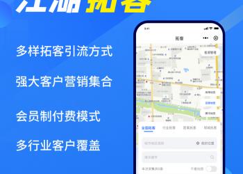 江湖拓客商家拓客引流小程序【更新至V1.0.16】