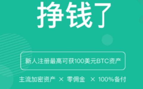 umiCach:注册sm领福袋随机得2-100USDT,100起提,邀请1人随机获得2-100