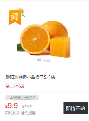 6点秒杀限量9.9包邮黔阳冰糖橙迷你小甜橙子新鲜水果生