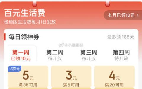 京东极速版 菜单栏百元生活费 9.9-5券或15-5券 可领防