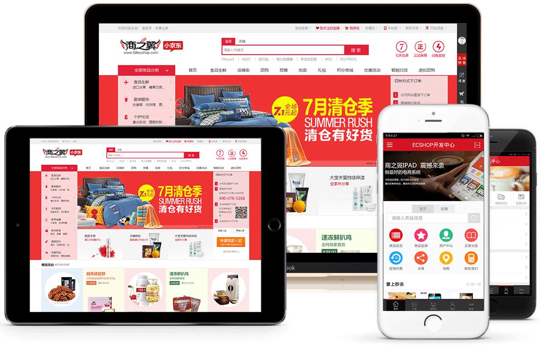 【商之翼Ecshop】小京东V4和商之翼EcshopV4.0.6 双版本