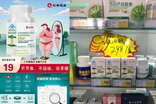 减肥必备!大品牌来袭!!!【仁和】左旋减肥胶囊*60