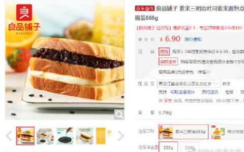 【京东】黑龙江可购1-3件良品铺子 紫米三明治吐司紫米