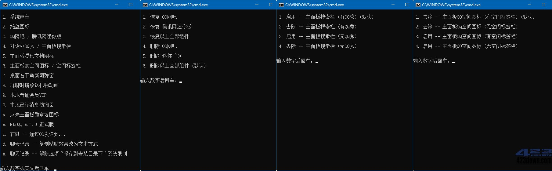 腾讯QQ特别版 v9.5.0.27852 by Dreamcast