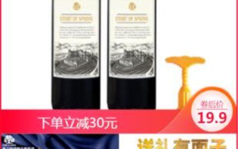 @所有人端午好礼!首选2瓶装!!【春之物语酒类旗舰