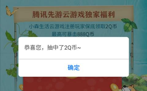 QQ点击链接进入,免下载秒试玩-创建角色-返回领取2Q币