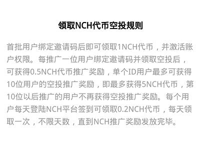 NCH:下载APP并创建钱包,每天可签到领币、领取空投!