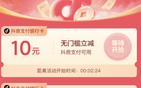 【抖音】app搜【罗永浩】【七阿姨】19点有银行卡10元