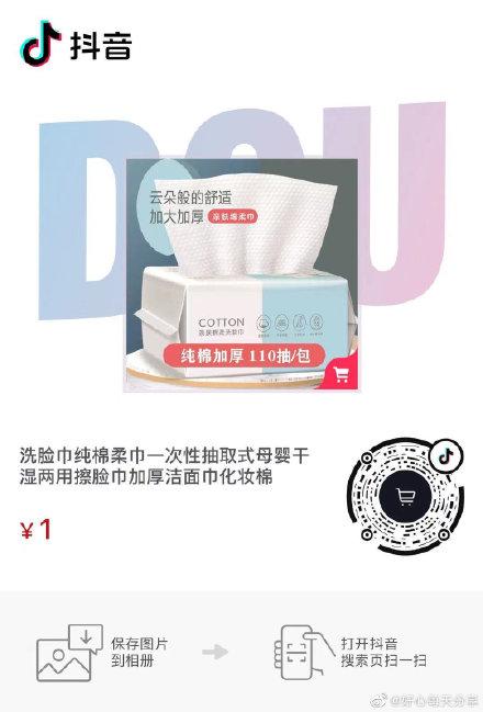 【抖音】反馈洗脸巾1包邮,50片的