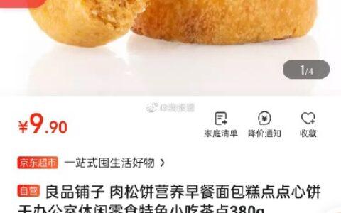 9.9+u,限购2件,变价则无良品铺子 肉松饼营养早餐面