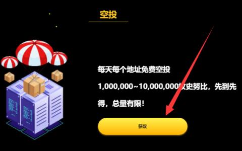 Snoopy史努比:填BSC钱包地址每天每个地址免费空投1,000,000~10,000,000币,先到先得,总量有限