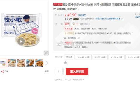 饺小歌 牛肉虾水饺480g/袋 24只,plus会员9.9,买3送1
