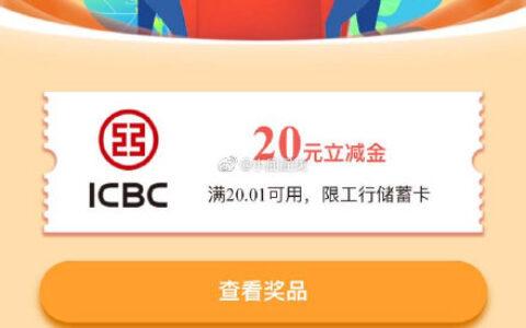反馈 河北省分行 工商银行长期不登陆的,上App弹20元