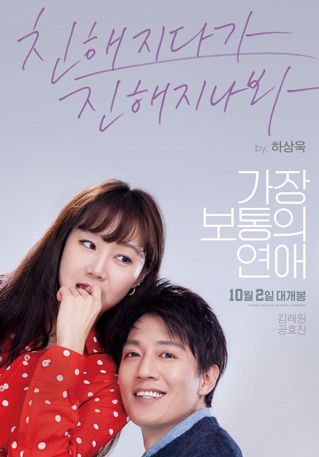 悠悠MP4_MP4电影下载_[最普通的恋爱][BD-MKV/10.45GB][简繁字幕][1080P][爱情,韩国,喜剧,治愈,温情]