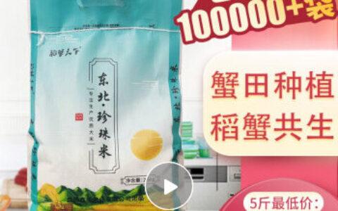 【京东】用极速版app底部生活费的8-3券稻蟹天下 盘锦