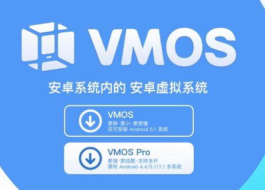 虚拟大师VMOS Pro_v1.4.1绿色版