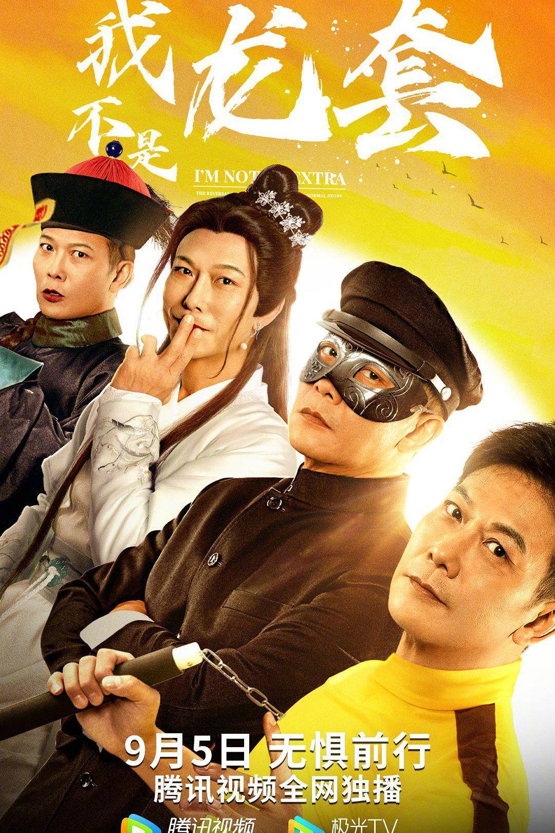 悠悠MP4_MP4电影下载_[我不是龙套][WEB-MP4/1.46GB][国语配音/中文字幕][1080P][动作,钱小豪,剧情,大陆,中国,网大,电影]