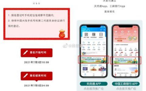 【成都数字人民币可以预约了】微信打开查看详情->可用