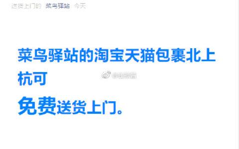 今天开始,北京、上海和杭州三个城市的淘宝天猫包裹送