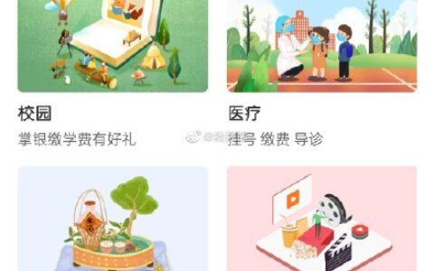 【限制安徽地区】农行app,生活,本地,知识答题,答