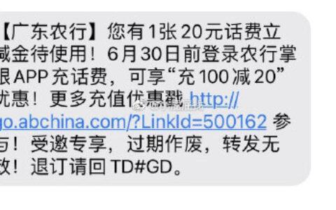 反馈 收到农业银行短信 充值100减20(我没有 广东农行