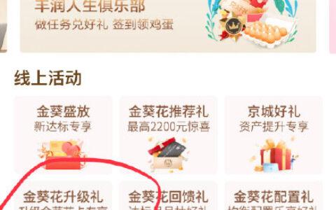 【招行】北京地区app首页-城市服务-金葵花专区-金葵花
