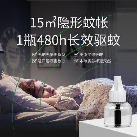 【7.91】皎洁 电蚊香3液+1器 皎洁电热蚊香液套装无味