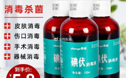 碘伏消毒液+医用棉签【2.8】碘伏消毒液医疗大瓶装碘酒