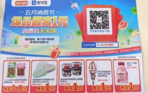 支付宝app搜【wowo】反馈有多个单品领券1元购,附近如