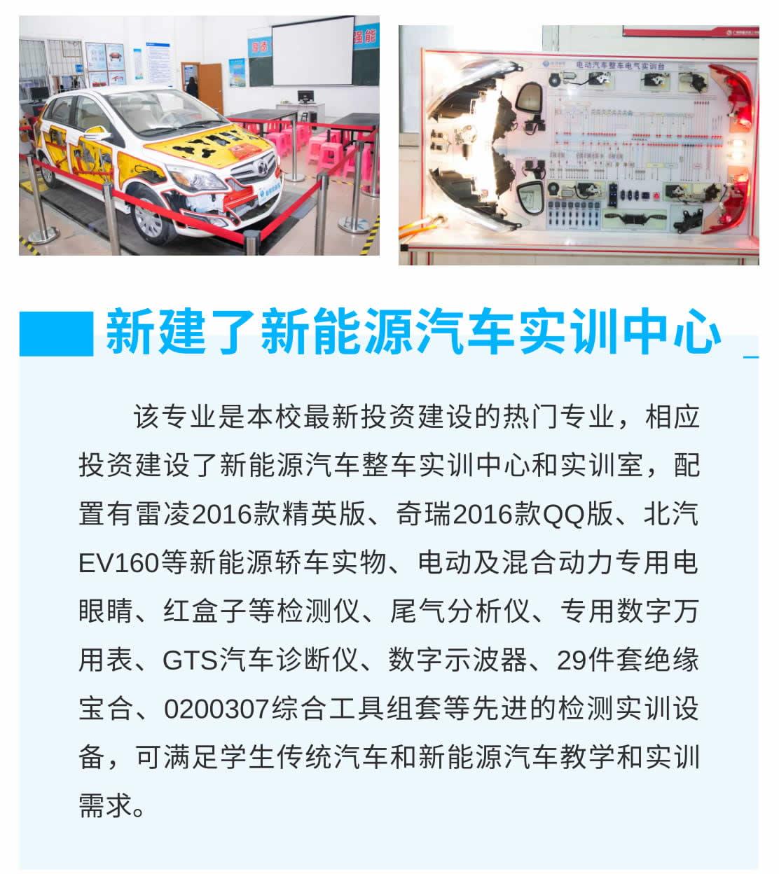 专业介绍 _ 新能源汽车检测与维修(高中起点三年制)-1_r4_c1.jpg
