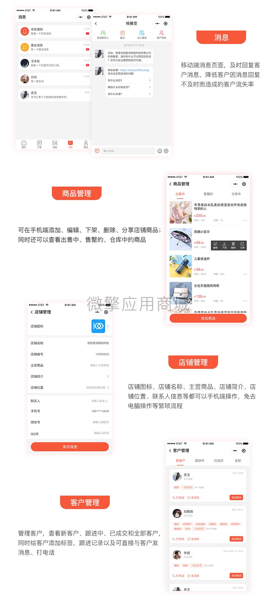 【全端小程序】壹佰多商户V1.0.41独立版小程序源码,可以用手机端开店的多商户商城小程序 QQ小程序 第6张