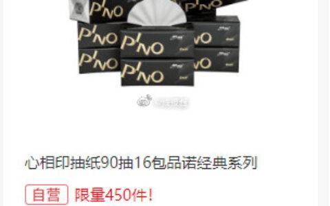 20点秒杀限量450、9.9+运费卷心相印抽纸 品诺黑色经典