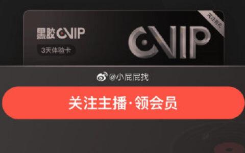 """网易云音乐APP 搜索""""直播"""" 有机会可得随机黑胶VIP天"""