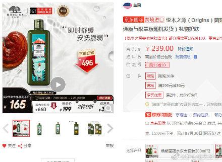 【京东】0点 app或微信扫码悦木之源 菌菇水精华爽肤水